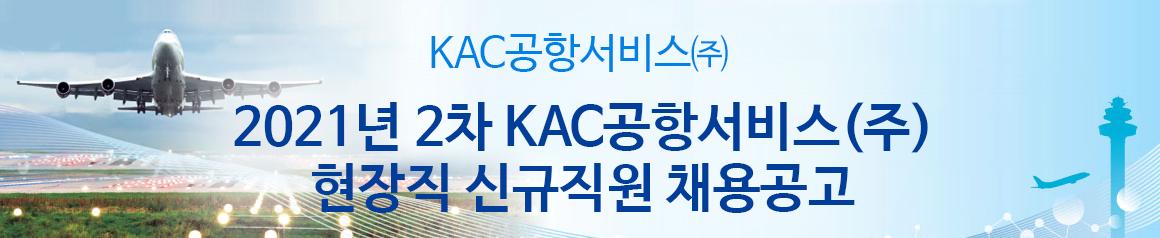 KAC공항서비스(주) 하반기 본사 및 현장 정규직 채용 공고